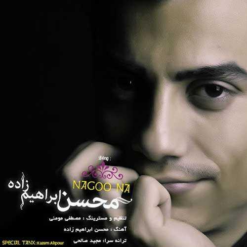 دانلود آهنگ جدیدمحسن ابراهیم زادهبه نام نگو نه