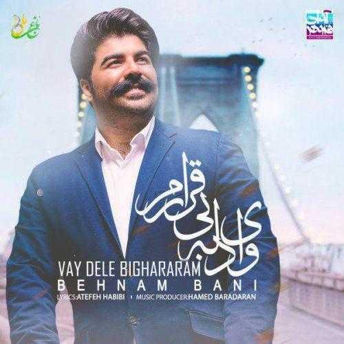 Behnam Bani Vay Dele Bighararam - دانلود آهنگ جدیدبهنام بانیبه ناموای دله بی قرارم