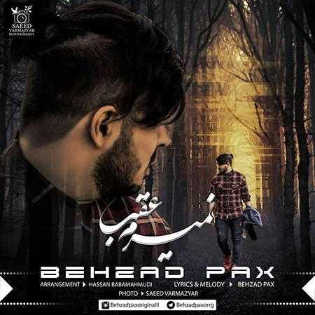 Behzad Pax – Nemiram Aghab - دانلود آهنگ جدیدبهزاد پکسبه نام نمیرم عقب