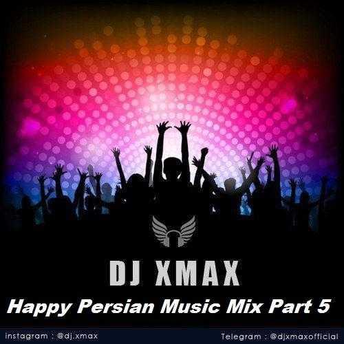 دانلود ریمیکس جدید DJ XMaxبه نام میکس پارت 5