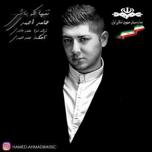 دانلود آهنگ جدید حامد احمدیبه نام تنها که باشی