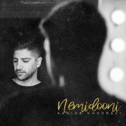 Xaniar Khosravi Nemidooni 180x180 - دانلود موزیک ویدیو جدید زانیار خسرویبه نامنمیدونی