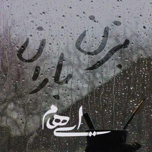 دانلود آهنگ جدیدزانیار خسروی و مازیار لشنیبه نامبزن باران