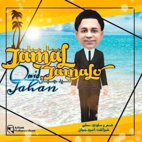 دانلود آهنگ جدیدامید جهانبه نام جمال جمالو