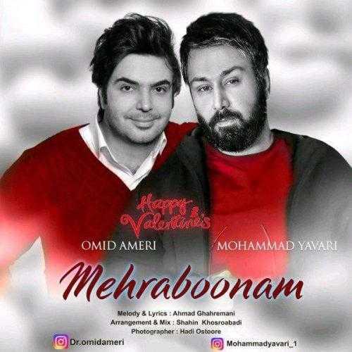 دانلود آهنگ جدید امید عامری و محمد یاوریبه نام مهربونم