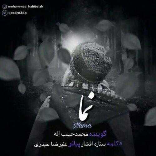 دانلود آهنگ جدید محمد حبیب الهبه نام نما