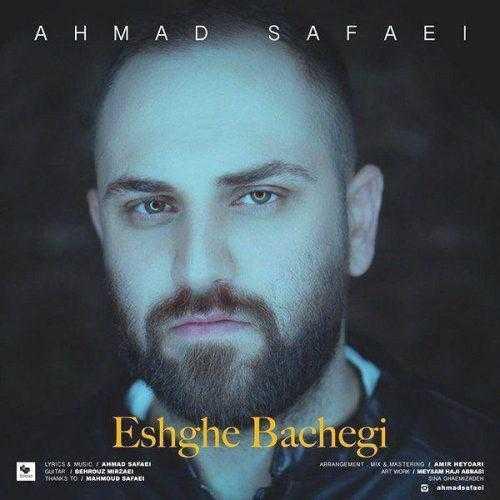 دانلود آهنگ جدید احمد صفاییبه نام عشق بچگی
