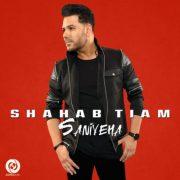 Shahab Tiam Saniyeha 180x180 - دانلود آلبوم جدید شهاب تیامبه نامثانیه ها
