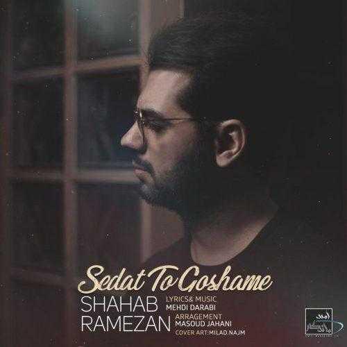 دانلود آهنگ جدید شهاب رمضانبه نام صدات تو گوشمه