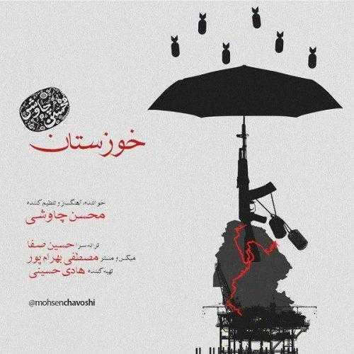 دانلود آهنگ جدیدمحسن چاوشیبه نام خوزستان