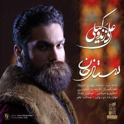 دانلود آهنگ جدیدعلی زند وکیلیبه نام ستار خان… به همراه موزیک ویدئو