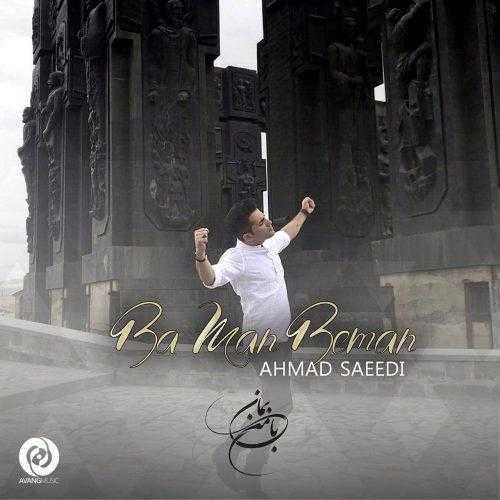 دانلود آهنگ جدید احمد سعیدیبهنام با من بمان