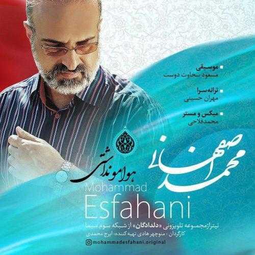 دانلود آهنگ جدید محمد اصفهانی بهنام هوامو نداشتی