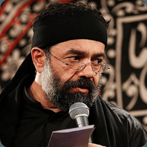دانلود مداحیحاج محمود کریمیشب چهارم محرم ۹۷