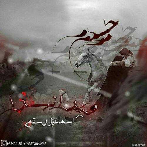 photo ۲۰۱۸ ۰۹ ۱۵ ۰۰ ۱۵ ۲۸ - دانلود آهنگ جدید اسماعیل رستمی به نام ویرانسرا