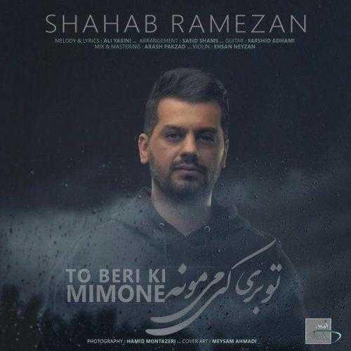 photo 2018 11 12 18 52 47 - دانلود آهنگ جدیدشهاب رمضانتو بری کی می مونه