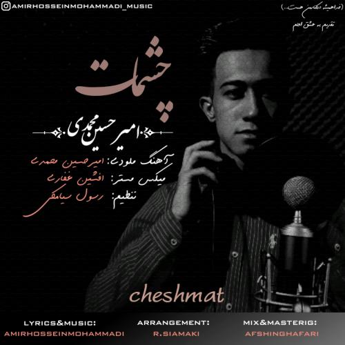 دانلود آهنگ جدید امیرحسین محمدیبه نامچشمات