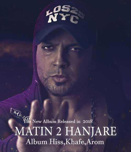 matin - دانلود آلبوم جدید متین دو حنجرههیس خفه آروم