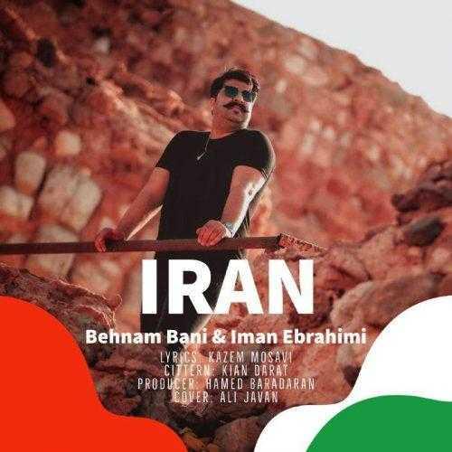 دانلود آهنگ جدیدبهنام بانیو ایمان ابراهیمی به نام ایران