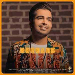 Farzad Farokh Dordaneh 300x300 - دانلود آهنگ جدیدفرزاد فرخ به نام دردانه + متن ترانه