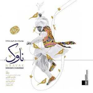 Mohsen Chavoshi Naavak 300x300 - دانلود آهنگ جدیدمحسن چاوشی به نام ناوک + متن ترانه