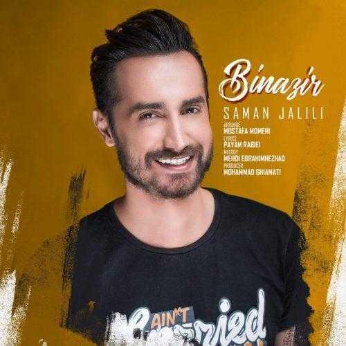 photo 2019 03 16 19 04 37 - دانلود آهنگ جدیدسامان جلیلی به نام بینظیر + متن ترانه