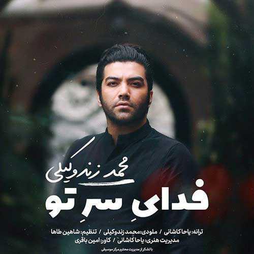Mohammad Zand Vakili Fadaye Sare To - دانلود آهنگ جدیدمحمد زندوکیلیبه نام فدای سر تو + متن ترانه