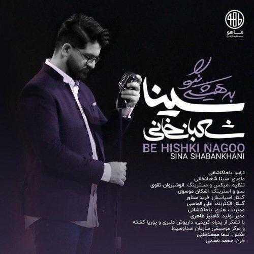 Sina Shabankhani Be Hishki Nagoo - دانلود آهنگ جدیدسینا شعبانخانی به نام به هیشکی نگو + متن ترانه
