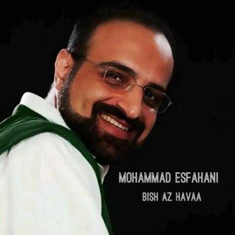 دانلود آهنگ جدیدمحمد اصفهانی به نام بیش از هوا