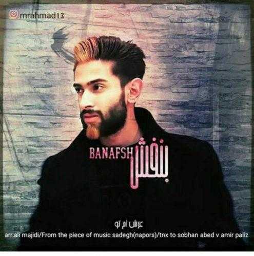 دانلود آهنگ جدید عرش ام تو (محمد احمدی) به نام انتخاب