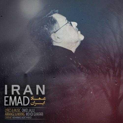 دانلود آهنگ جدیدعماد به نام ایران