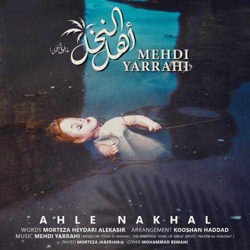 دانلود آهنگ جدیدمهدی یراحی به نام اهل النخل