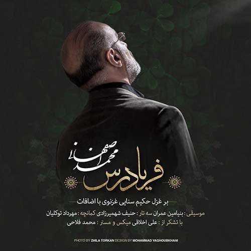 دانلود آهنگ جدیدمحمد اصفهانی به نام فریادرس