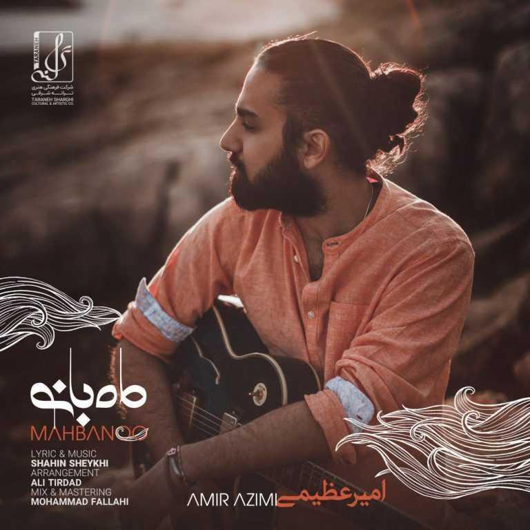 Amir Azimi Mah Banoo 768x768 - دانلود آهنگ جدید امیر عظیمی به نام ماه بانو + متن ترانه