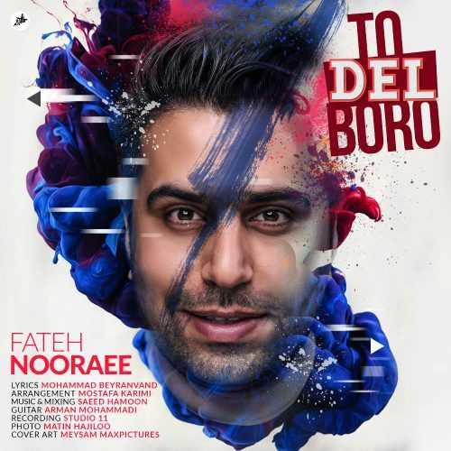 Fateh Nooraee To Del Boro - دانلود آهنگ جدیدفاتح نورایی به نام تو دل برو + متن ترانه