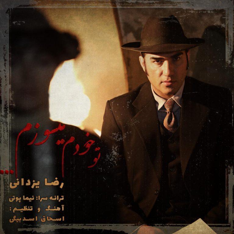 Reza Yazdani Too Khodam Misoozam 768x768 768x768 - دانلود آهنگ جدیدرضا یزدانی به نام تو خودم میسوزم + متن ترانه