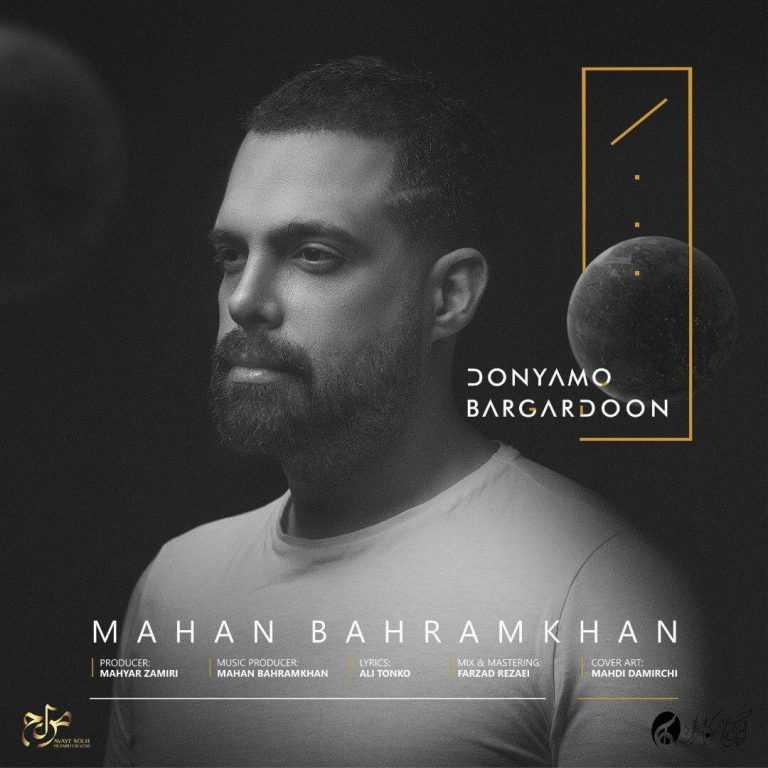 Mahan Bahram Khan Donyamo Bargardoon 768x768 - دانلود آهنگ جدیدماهان بهرام خان به نام دنیامو برگردون + متن ترانه