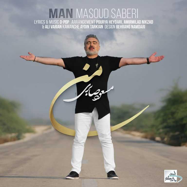 Masoud Saberi Man 768x768 - دانلود آهنگ جدیدمسعود صابری به نام من + متن ترانه