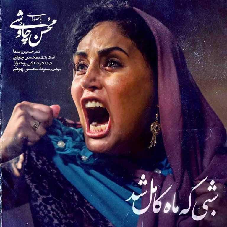 Mohsen Chavoshi Shabi Ke Mah Kamel Shod 768x768 - دانلود موزیک ویدیو جدید محسن چاوشیبه نام شبی که ماه کامل شد