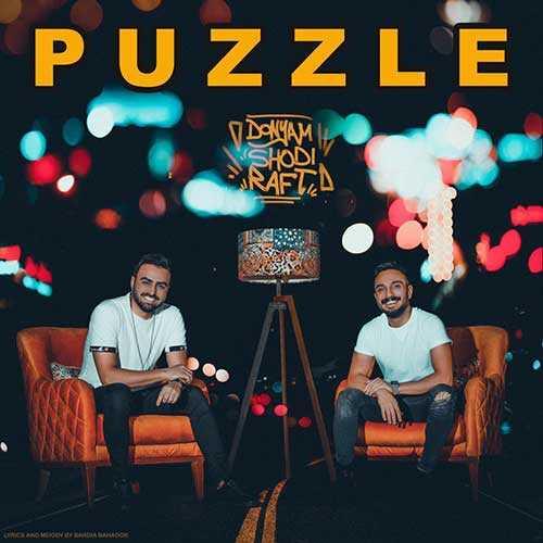 Puzzle Band Donyam Shodi Raft - دانلود آهنگ جدیدپازل بند به نام دنیام شدی رفت + متن ترانه