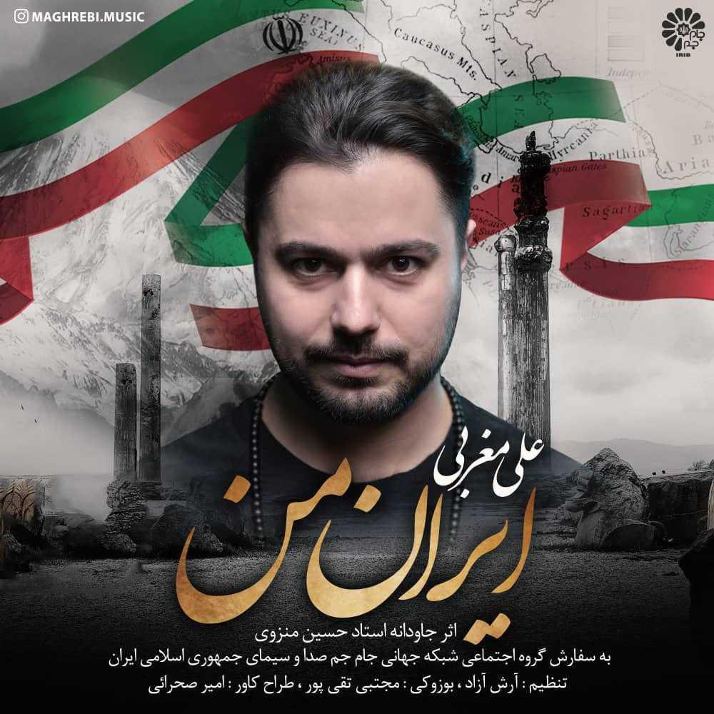 دانلود آهنگ جدیدعلی مغربی به نام ایران من
