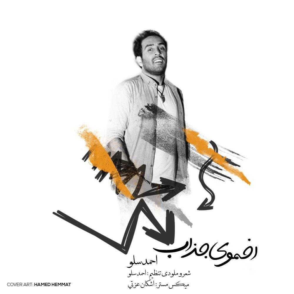 دانلود آهنگ جدیداحمد سلو به نام اخموى جذاب