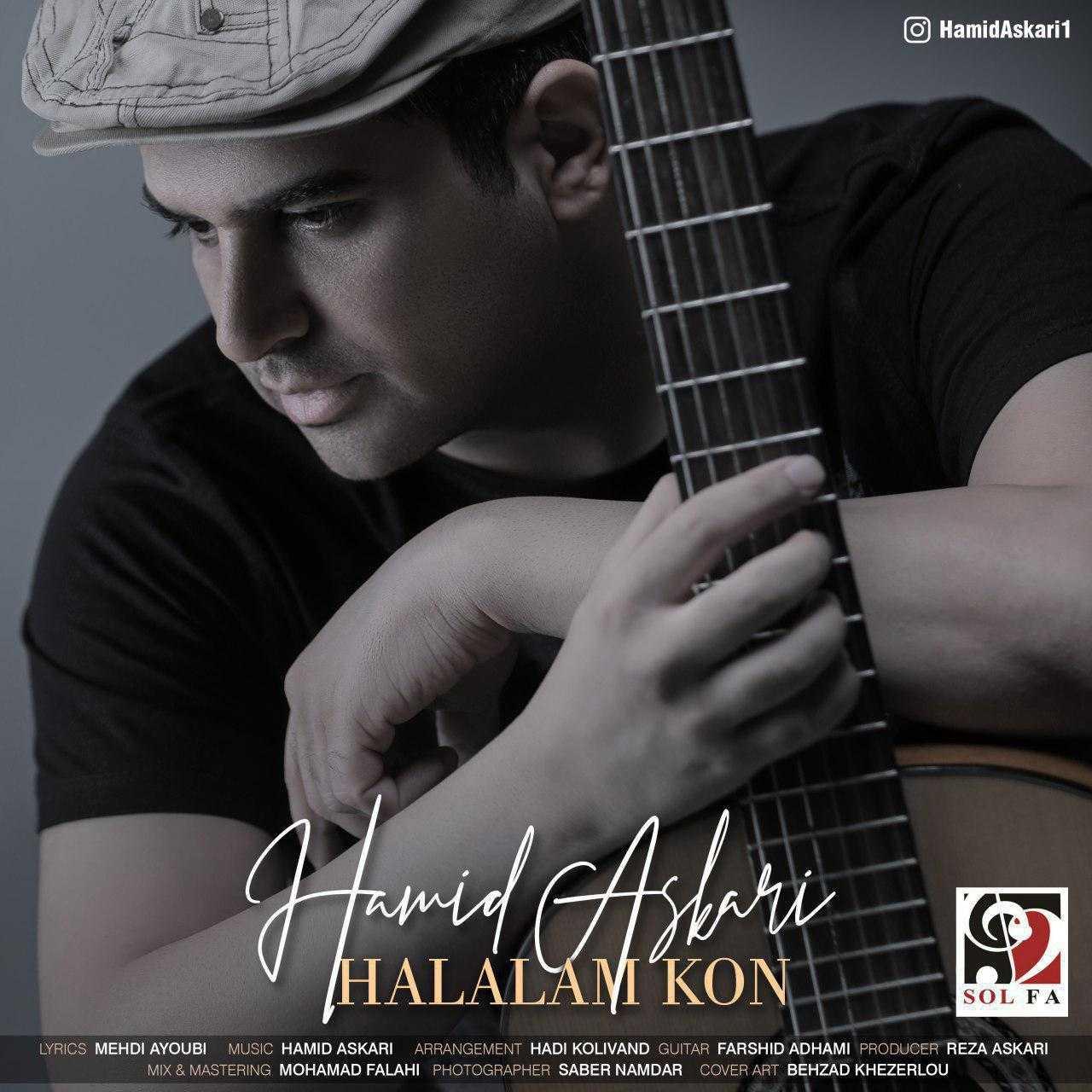 دانلود آهنگ جدیدحمید عسکری به نام حلالم کن