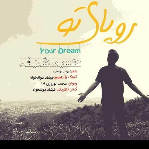 دانلود آهنگ جدید حسین شریفی به نام رویای تو