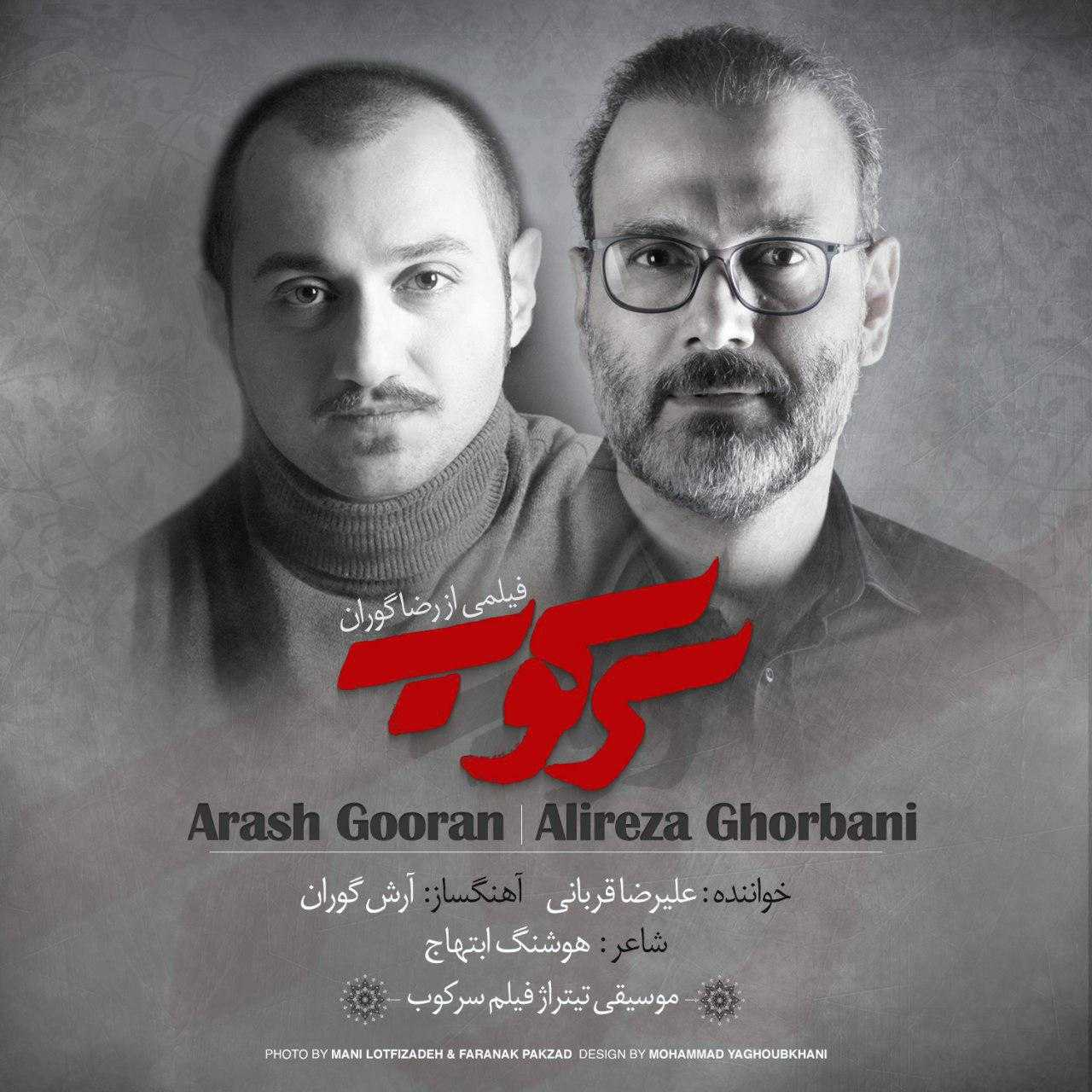 Alireza Ghorbani– Sarkoob