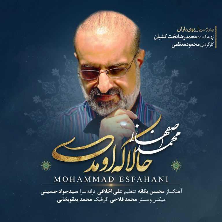 photo 2019 08 08 08 46 22 768x768 - دانلود آهنگ جدیدمحمد اصفهانی به نام حالا که اومدی + متن ترانه