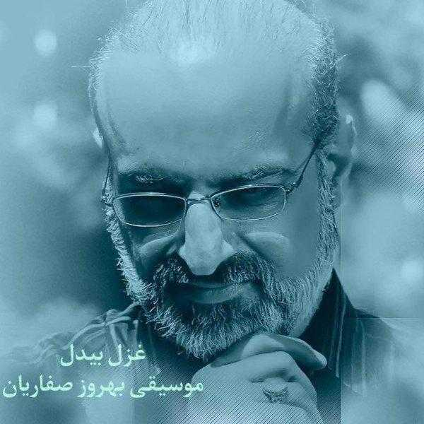 دانلود آهنگ جدیدمحمد اصفهانی به نام غزل بیدل