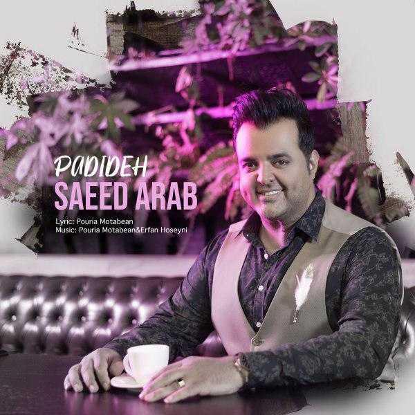 دانلود آهنگ جدیدسعید عرب بهنام پدیده