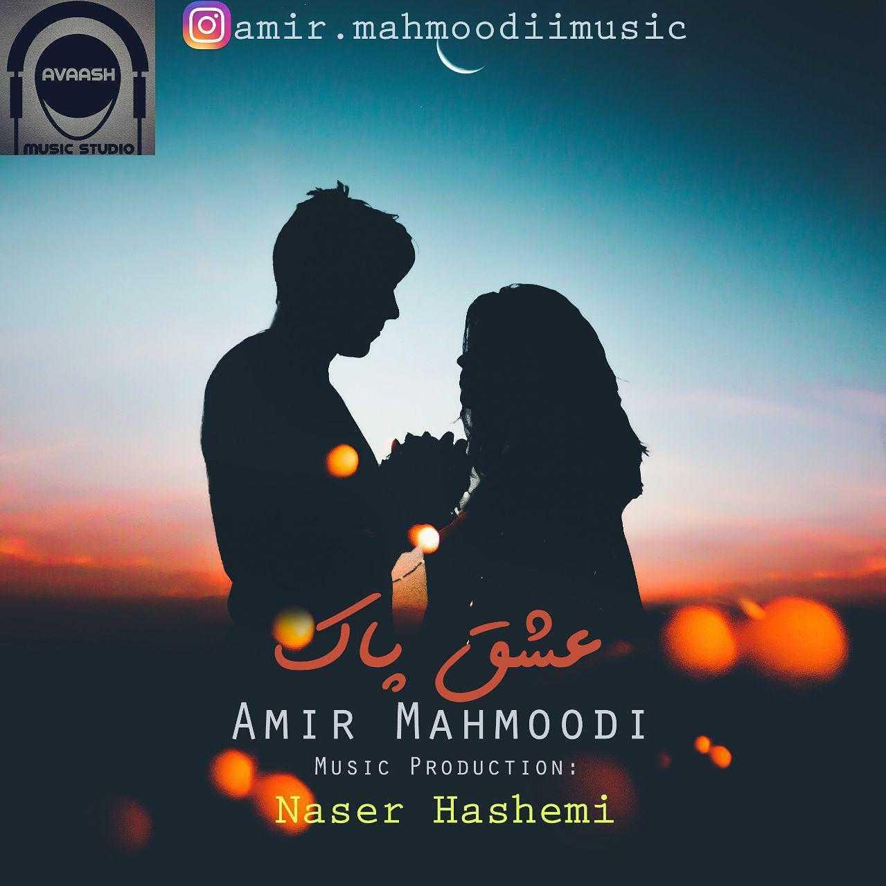 دانلود آهنگ جدید امیر محمودی به نام عشق پاک