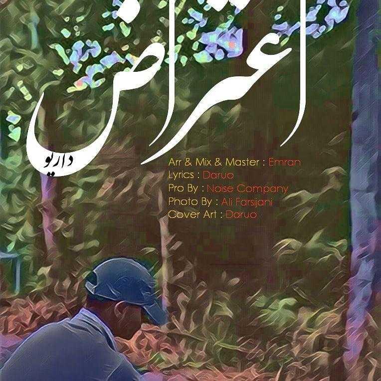 photo ۲۰۱۹ ۰۹ ۰۷ ۲۱ ۲۹ ۵۹ - دانلود آهنگ جدید داریو به نام اعتراض